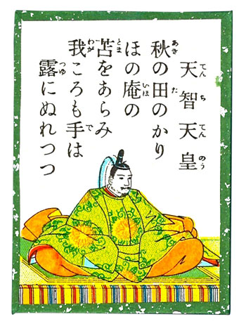 Image via The Japan Times. A yomifuda bearing the full text of Poem No. 1 by Emperor Tenji, from a set published by Tamura Shogundo in 1975. COURTESY OF STUART VARNAM-ATKIN