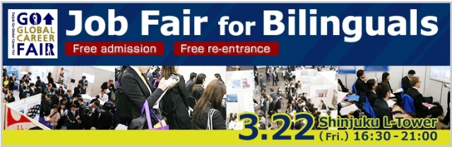 daijob career fair 13