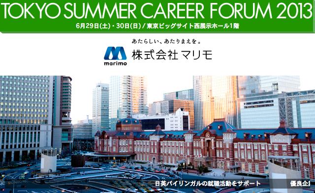 Tokyo Career Forum 2013