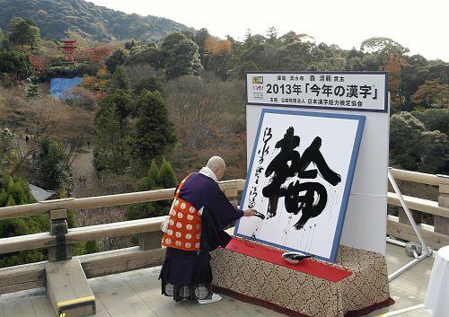 Image via Yomiuri Shinbun