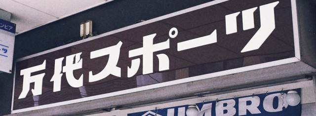 Image of Bandai Sports' sign via Noramoji.