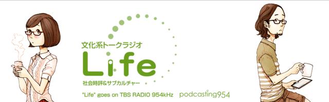 Image via TBS Radio