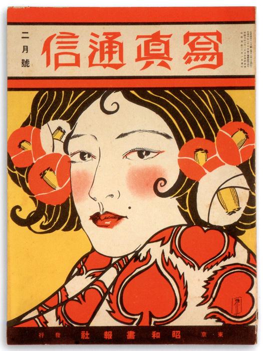 06-japan-mag038