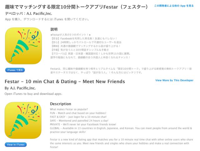 shinpai-translation-description-festar